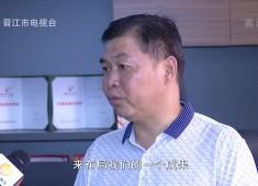 晋江财经报道2019-09-11
