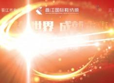 晉江新聞2019-10-24
