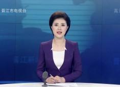 晋江新闻2019-10-10
