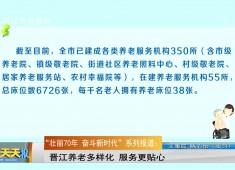 新闻天天报2019-10-22