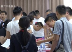 晉江財經報道2019-10-17