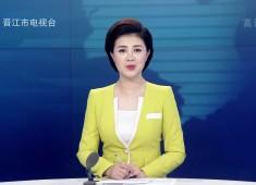晉江新聞2019-10-05
