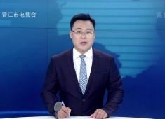 晋江新闻2019-10-16