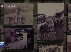 晉江新聞2019-10-04