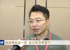 晋江新闻2019-10-25