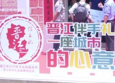 晉江財經報道2019-10-10