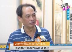 新闻天天报2019-10-27
