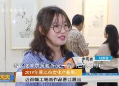 新闻天天报2019-10-25