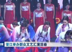 晋江新闻2019-10-02