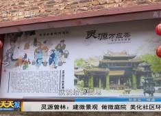 新闻天天报2019-10-30