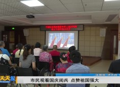 新闻天天报2019-10-01