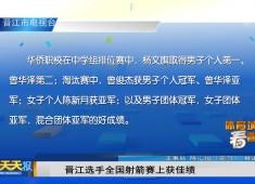 新闻天天报2019-10-29