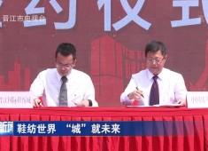 晋江新闻2019-10-13
