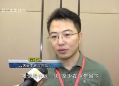 晋江财经报道2019-10-30
