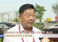 晋江新闻2019-10-29