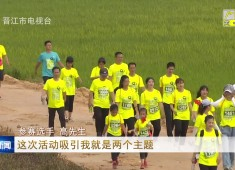 晋江新闻2019-10-14