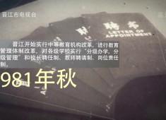 【聚焦晋江】礼赞70年之晋江:了不起的体育之星