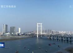 晋江新闻2019-10-23