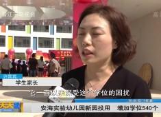 新闻天天报2019-10-09