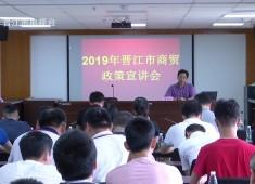晋江财经报道2019-11-07