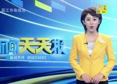 新闻天天报2019-11-18