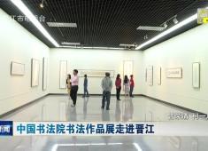 晉江新聞2019-11-25