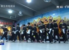 晋江新闻2019-11-13