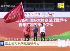 晋江新闻2019-11-18
