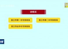 晋江新闻2019-11-19