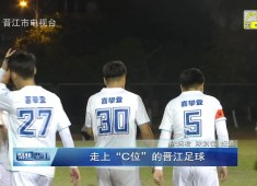 """【聚焦晋江】走上""""C位""""的晋江足球"""