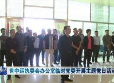 晋江新闻2019-11-11