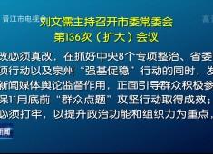 晋江新闻2019-11-10