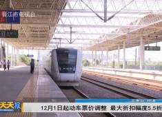 新闻天天报2019-11-02
