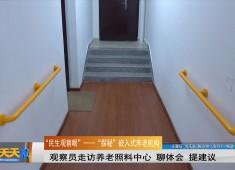 新聞天天報2019-11-01