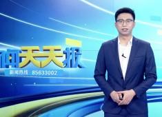 新聞天天報2019-11-12