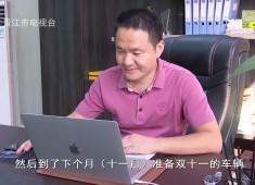 晋江财经报道2019-11-04
