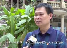 """【聚焦晋江】人才驿站:为逐梦的人才安一个""""家"""""""