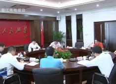 晋江新闻2019-11-04