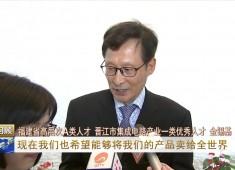 晋江新闻2019-11-17
