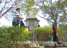【老闽南】溯江古韵新溪头