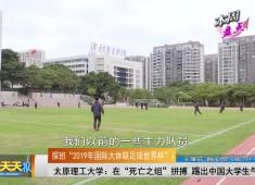 新闻天天报2019-11-24