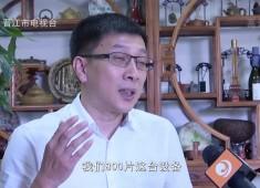 晉江財經報道2019-11-28