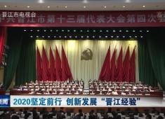 晋江新闻2019-12-13