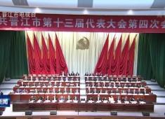 晋江新闻2019-12-16