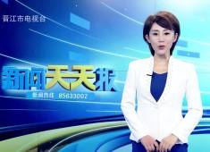新闻天天报2019-12-16