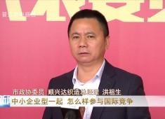 晋江新闻2019-12-28