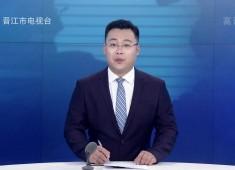 晋江新闻2019-12-20