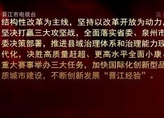 晋江新闻2019-12-15