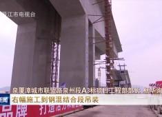晉江新聞2019-12-11