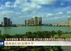 晋江新闻2019-12-06